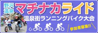 野沢温泉マチナカライド温泉街ランニングバイク大会