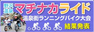 野沢温泉マチナカライド温泉街ランニングバイク大会結果発表