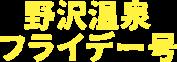 野沢温泉フライデー号