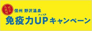信州野沢温泉免疫力UPキャンペーン