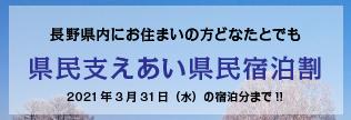 長野県県民支えあい宿泊割
