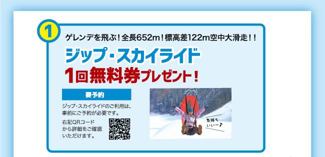 ご希望の方にはスキー・ボードのレンタル20%OFF