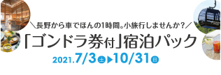 野沢温泉旅館組合公式ショップ
