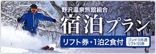 新しい、冬のリゾート野沢温泉