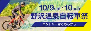 野沢温泉自転車祭り2021
