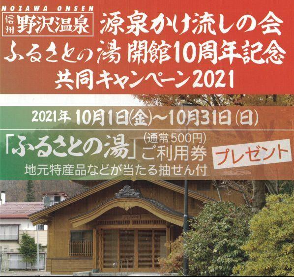 野沢温泉源泉かけ流しキャンペーン2021